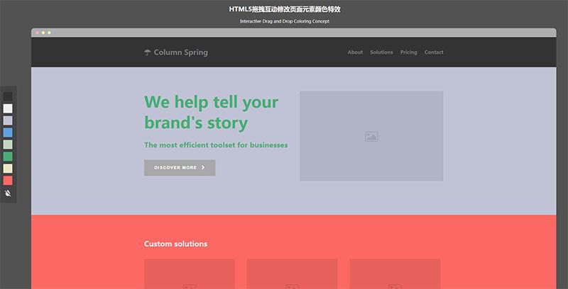 js+html5拖拽互动修改页面元素颜色特效