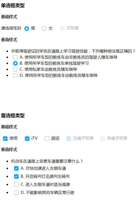 css3自定义单选复选框样式美化特效