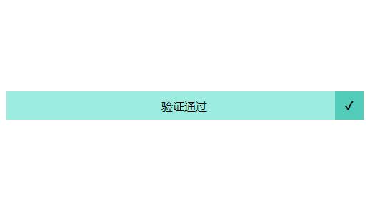 简单实用的jQuery滑动验证代码