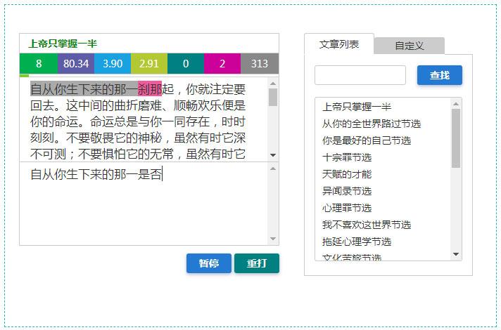 js中文打字练习工具代码