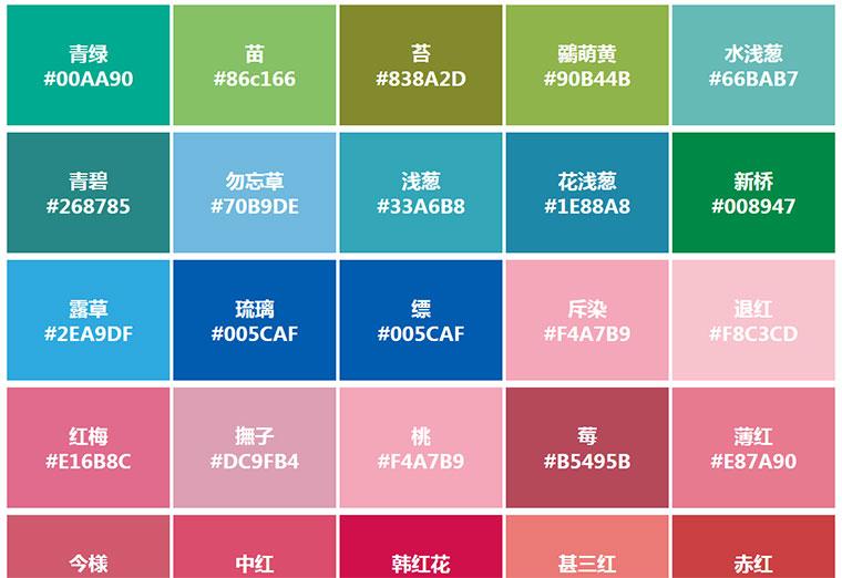 jQuery网站常用配色调色板颜色表