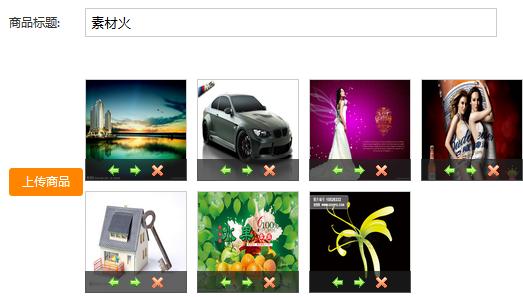 php结合数据库演示商品多图片上传