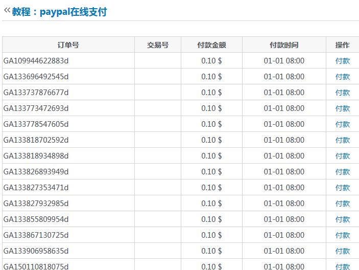 paypal在线支付演示下载PHP版