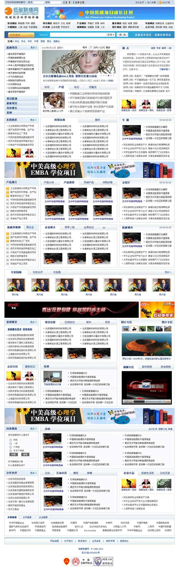 国内资讯_国内新闻资讯门户模板 - 素材火