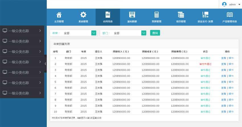 蓝色通用的OA办公系统模板