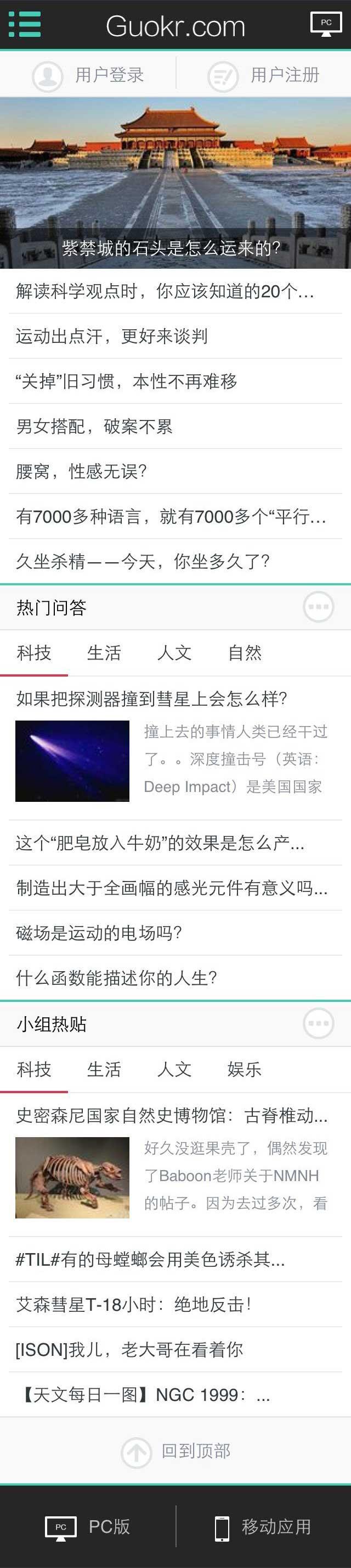 生活资讯_仿手机果壳网生活资讯wap网站模板 - 素材火