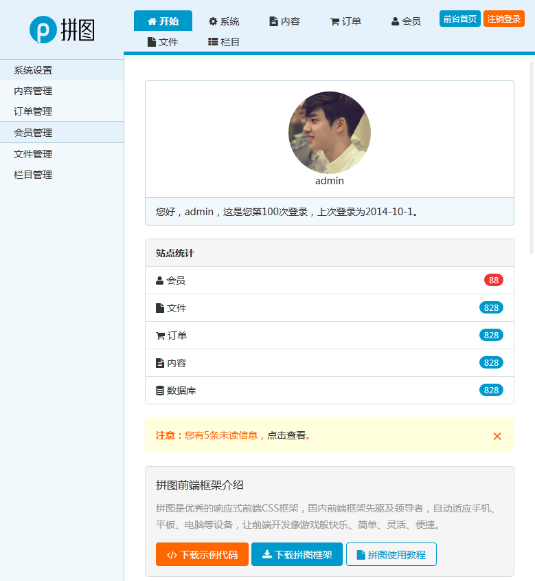 中文响应式拼图后台管理模板