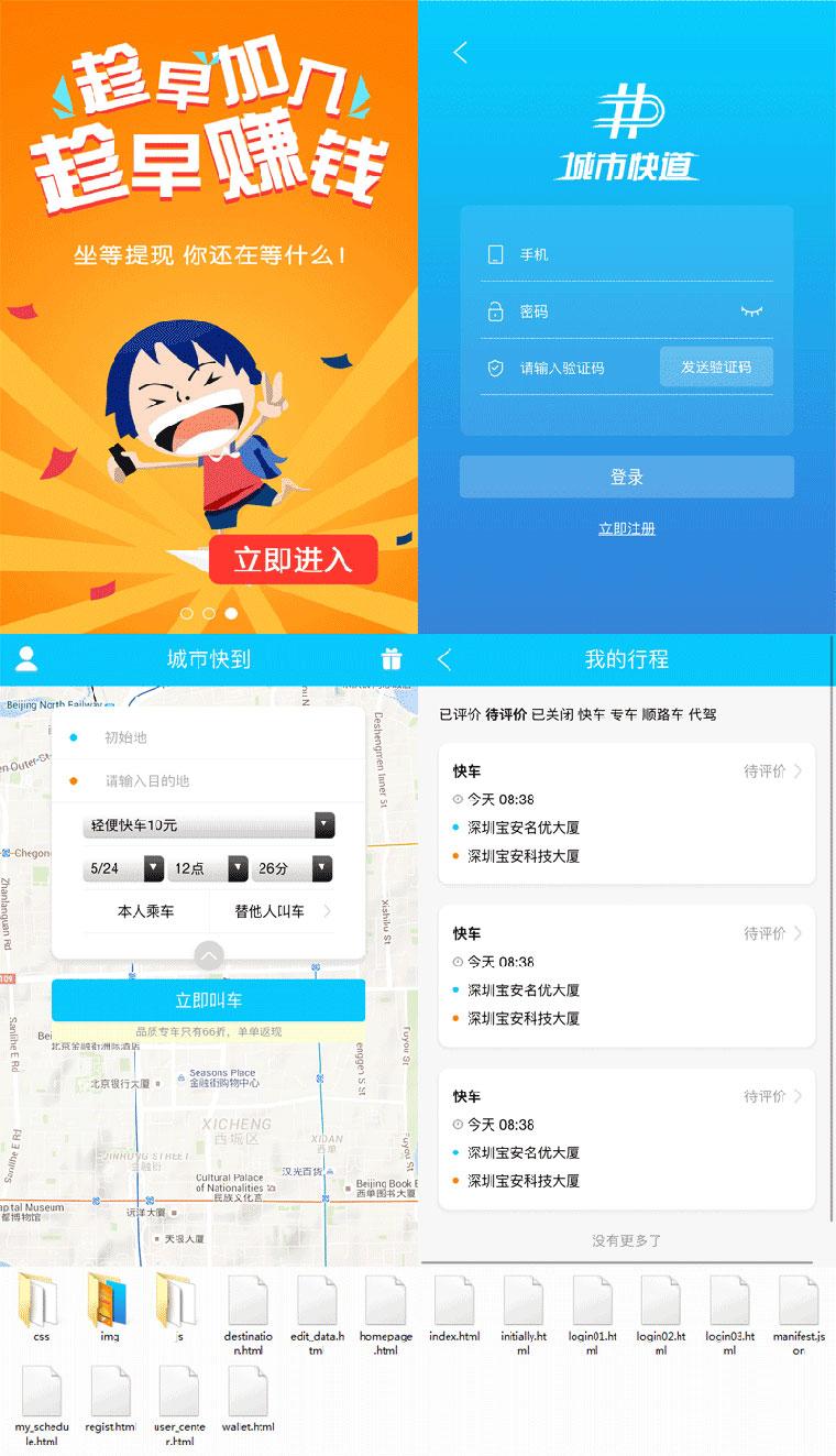 城市快道手机打车应用软件APP界面html模板