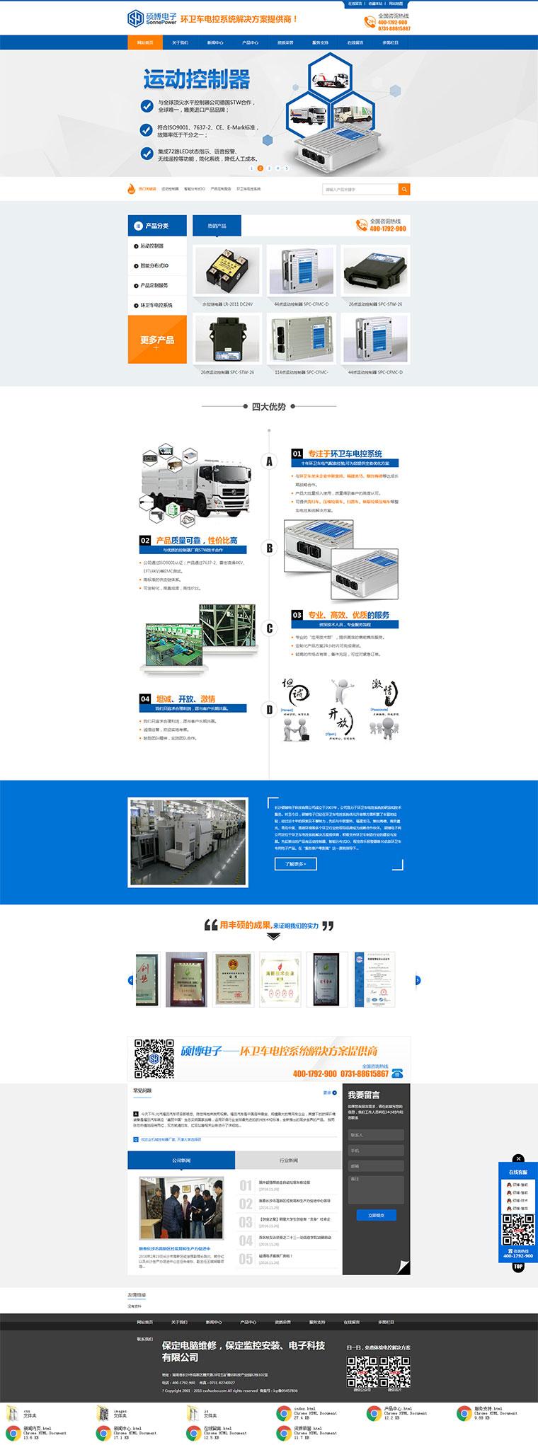 大气电子科技企业官网整站html网站模板