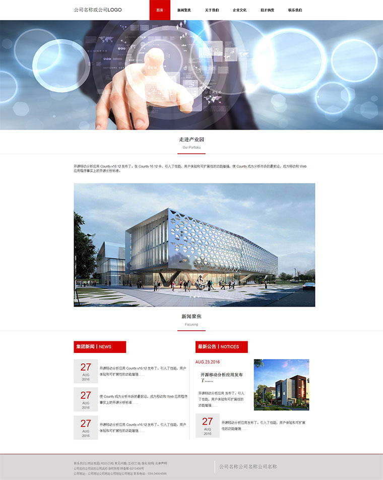 红色简洁的科技企业通用中文网站模板