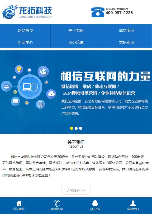 蓝色的龙拓科技手机网站模板