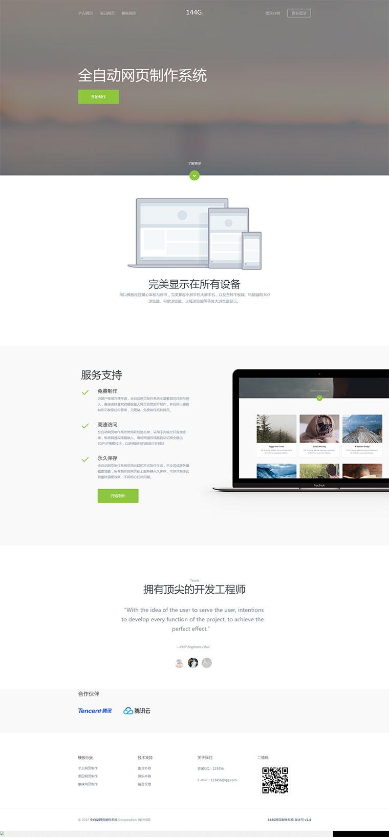 html5响应式全自动网页在线制作系统官网模板
