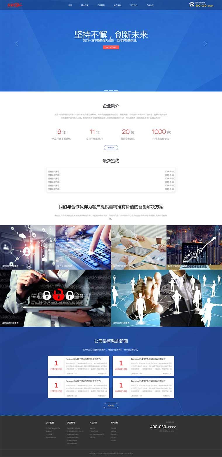 html5响应式科技软件技术公司网站模板