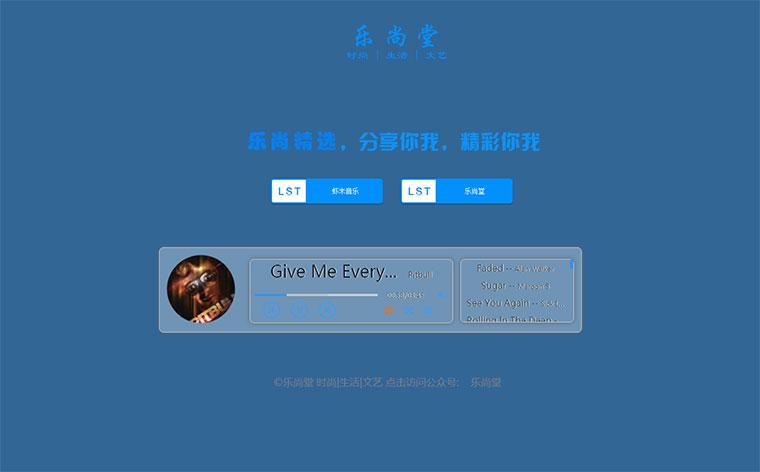 大气好看的html5响应式音乐引导页源码