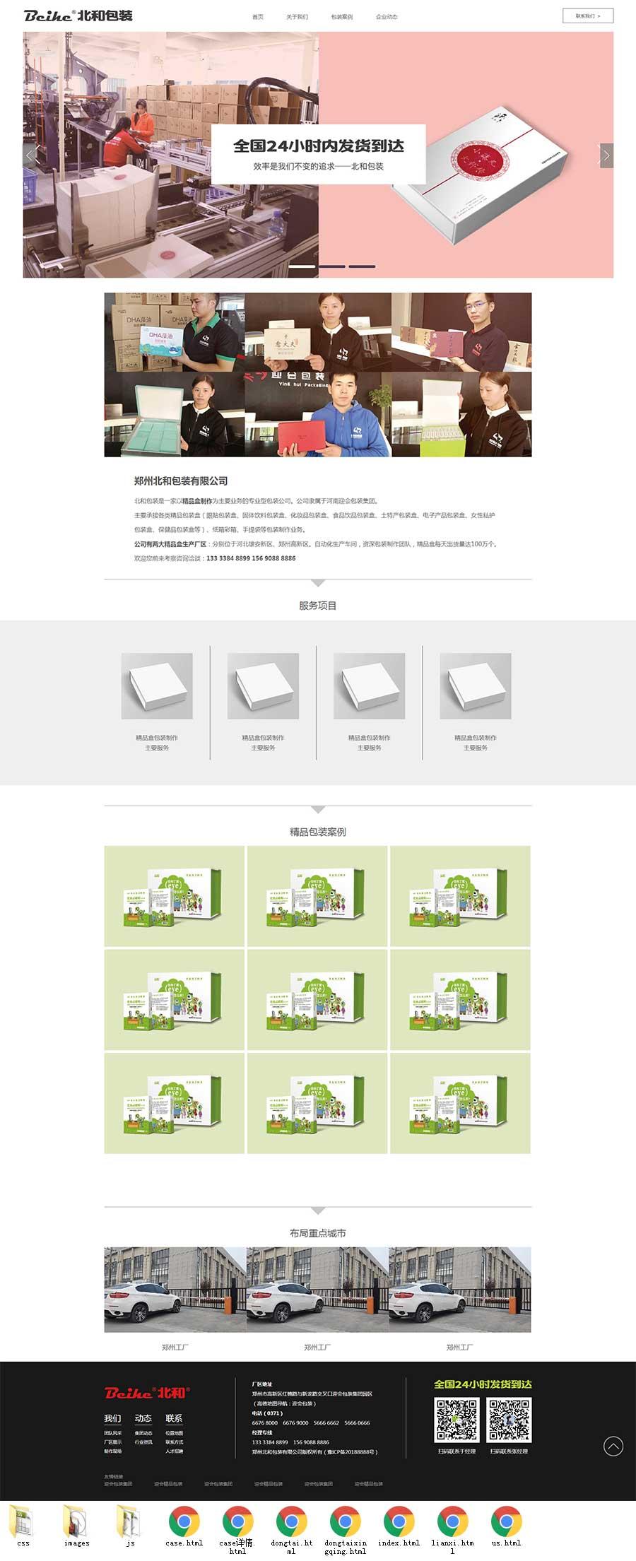 大气宽屏的包装设计制作公司网站模板