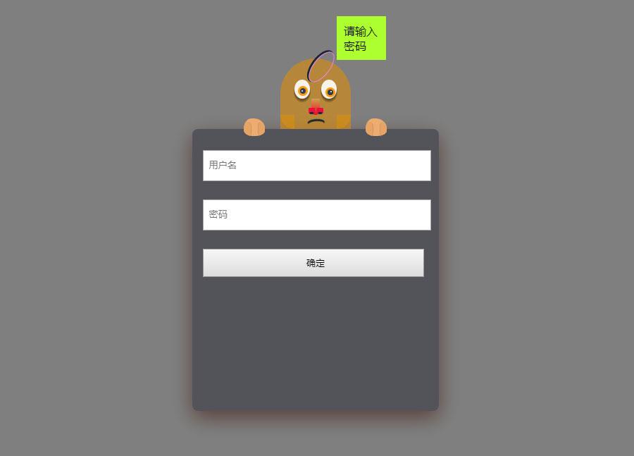 灰色风格简单有趣的登录框页面模板