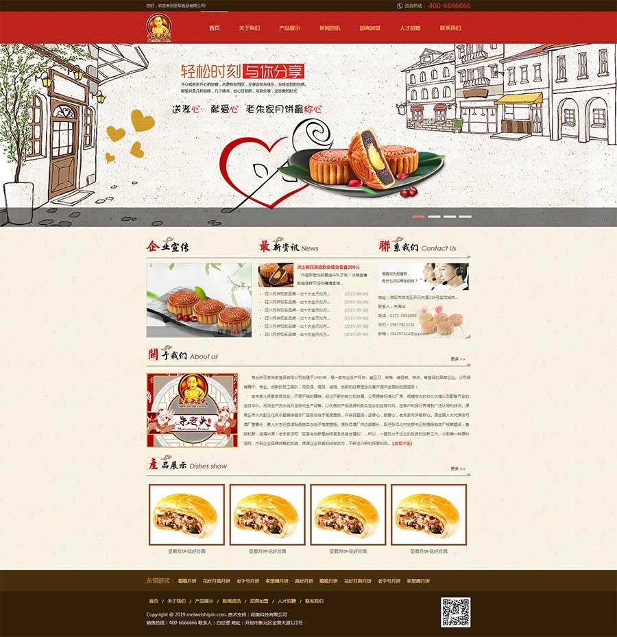 大气红色古典风格月饼食品公司网站模板