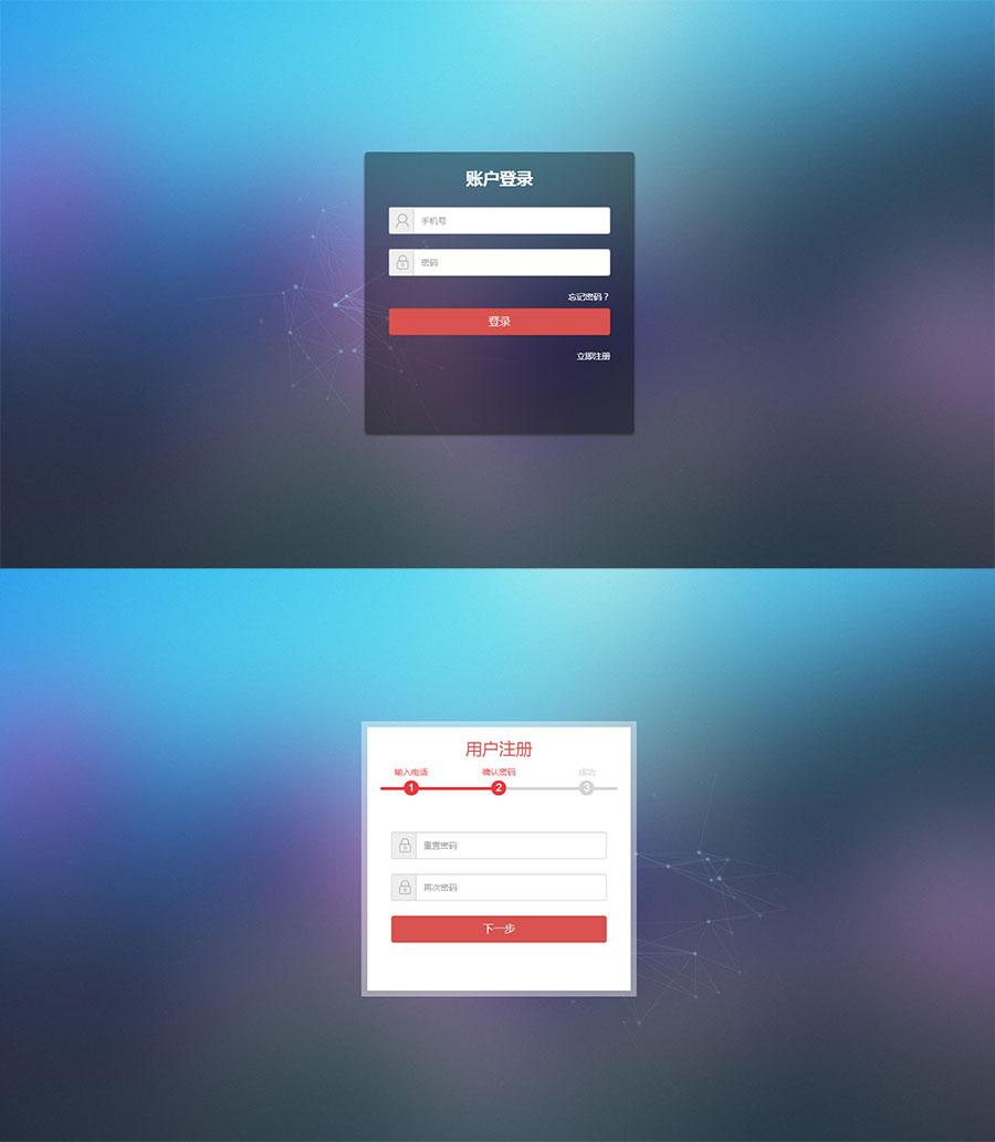 精美大气的bootstrap响应式登录注册页面模板