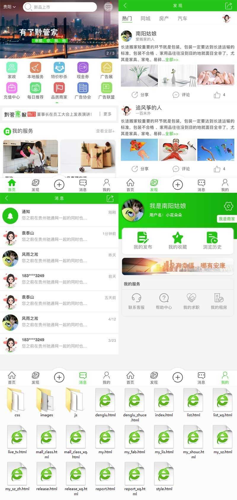 绿色本地同城生活服务分类信息平台app模板