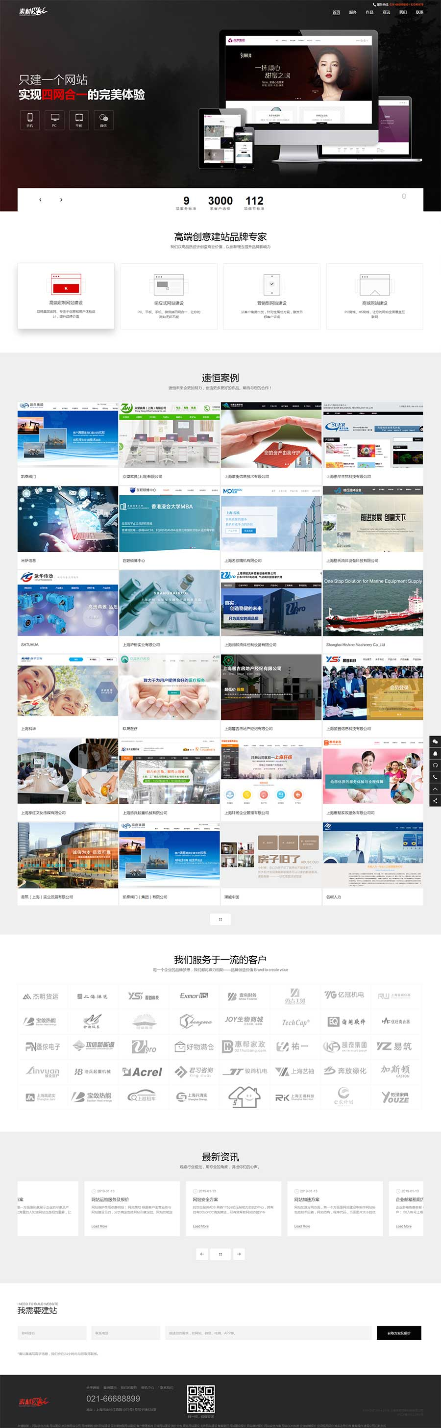 html5創意高端品牌建站服務公司響應式網站模板