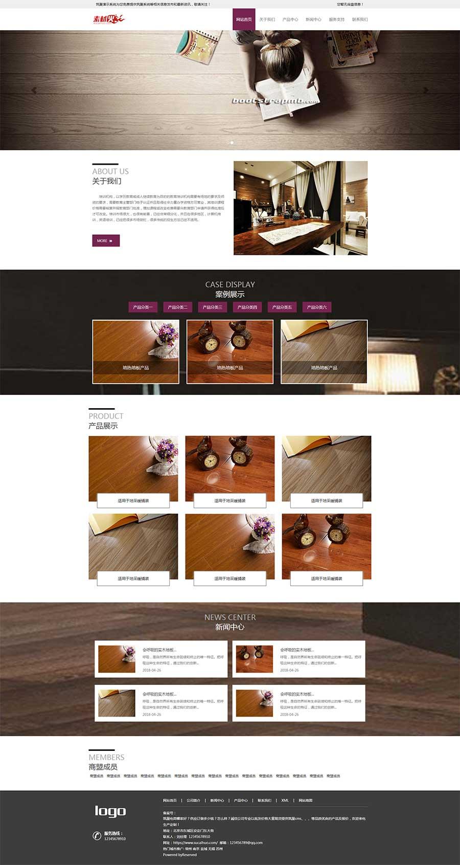 紫色大气宽屏Bootstrap响应式木地板公司网站模板
