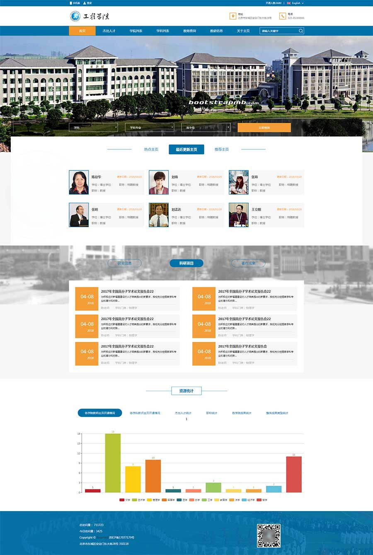 蓝色大气的工程学院大学学校网站模板