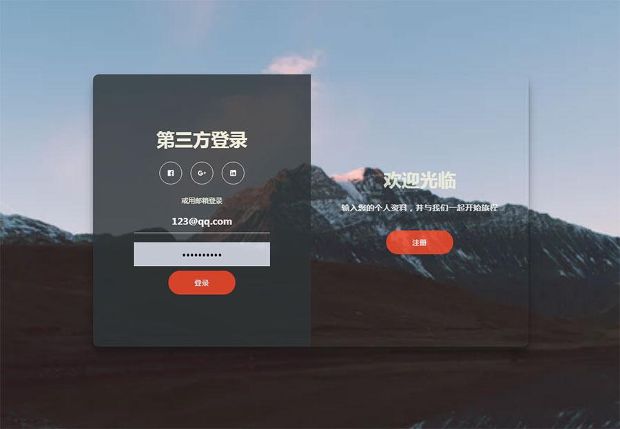 html5+css3全屏大图背景登录注册滑动切换页面模板
