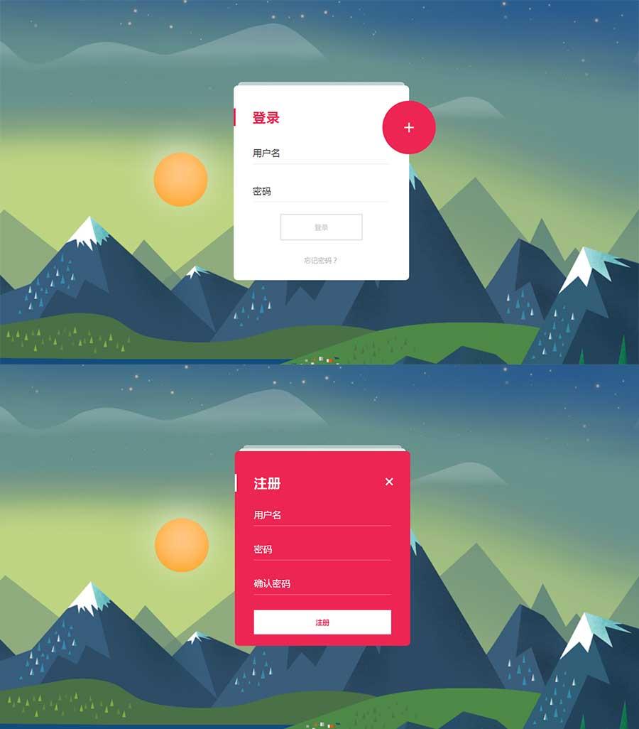 非常漂亮大气的登录注册窗口动画切换页面模板
