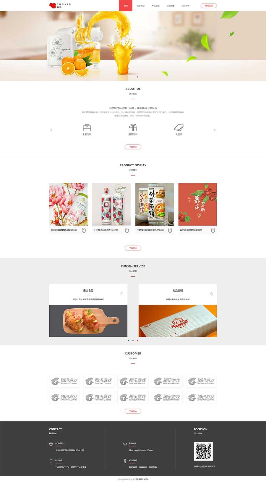 红色简洁精美的食品礼盒包装定制设计公司网站模板