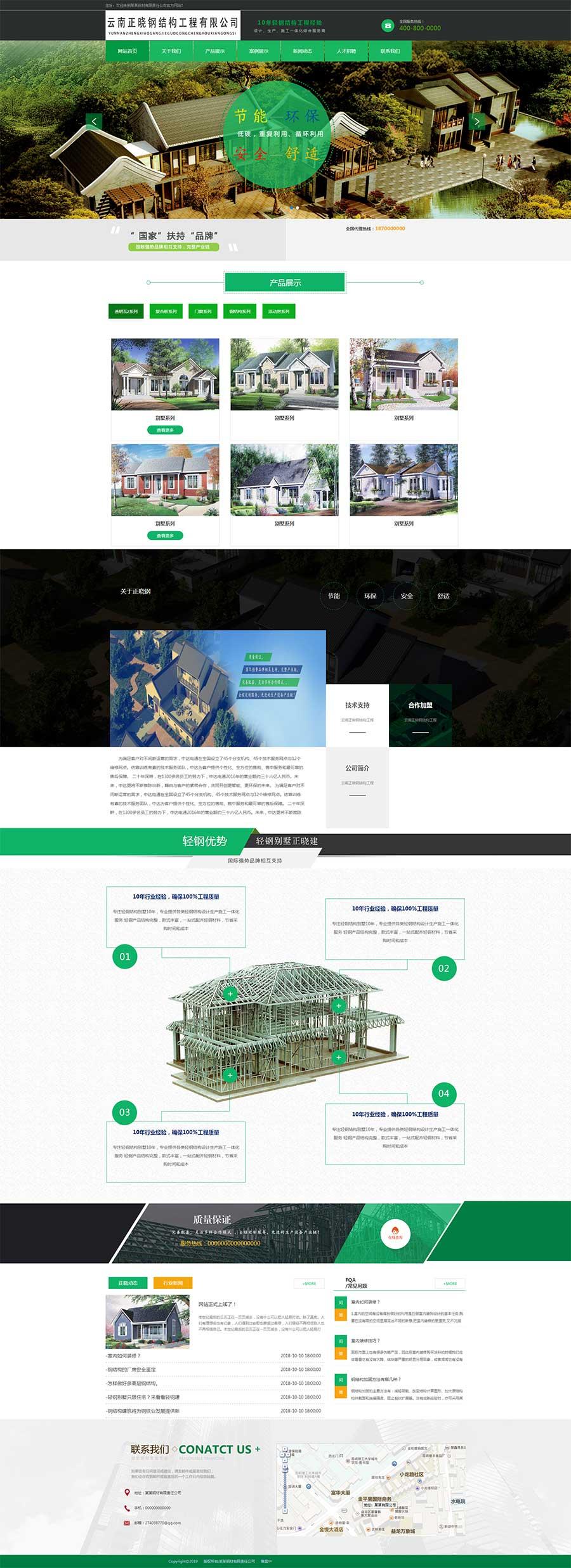 绿色宽屏大气钢材钢结构工程公司网站模板