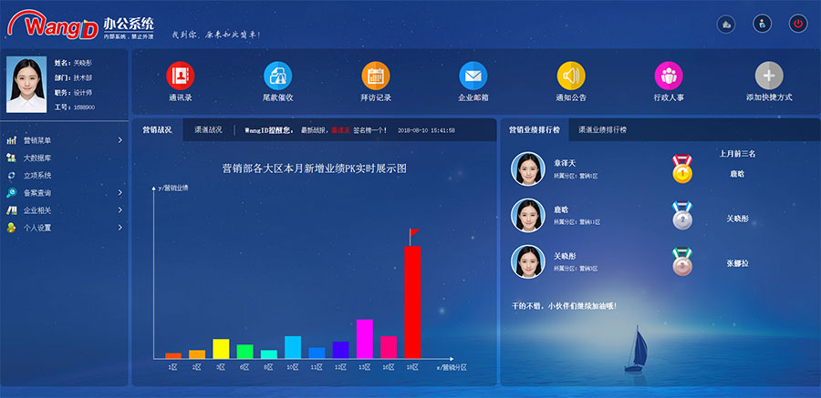 蓝色风格企业内部OA办公系统模板