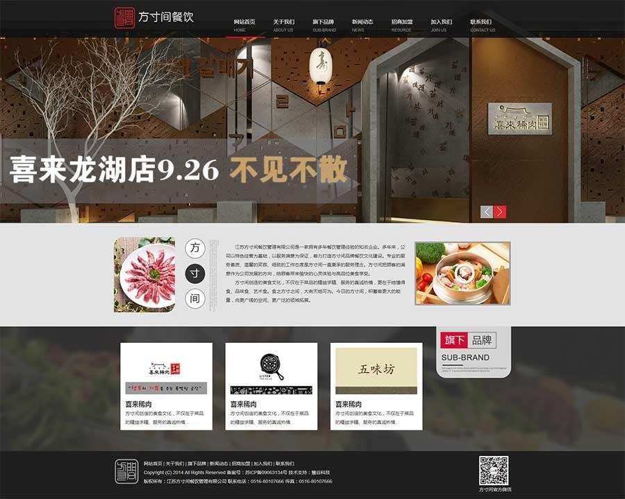 黑色高端大气的餐饮管理公司网站模板