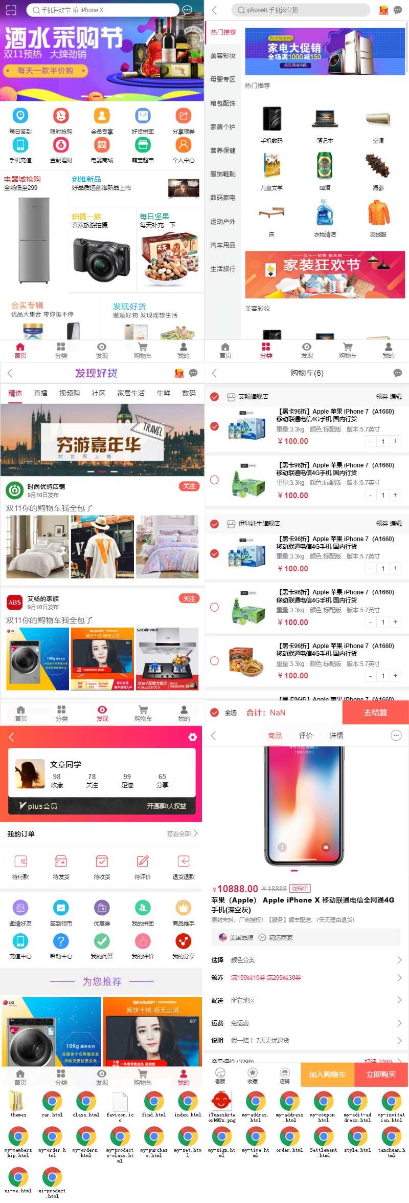 H5仿淘宝移动端大型综合购物商城app模板