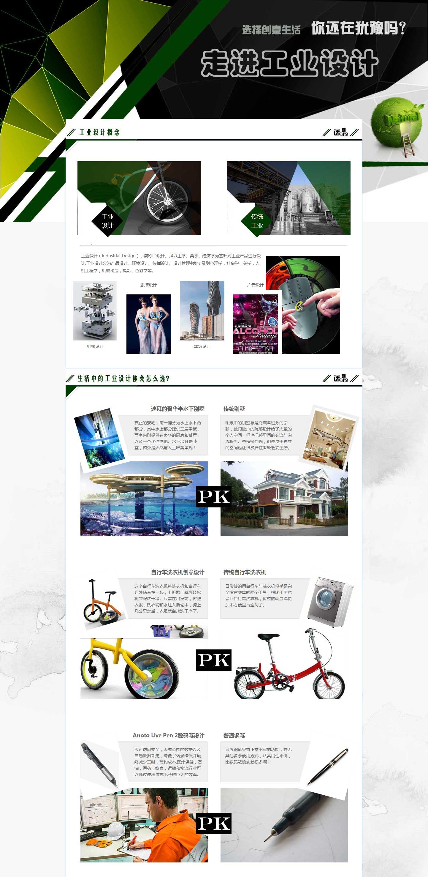 工业设计产品创新专题页面模板