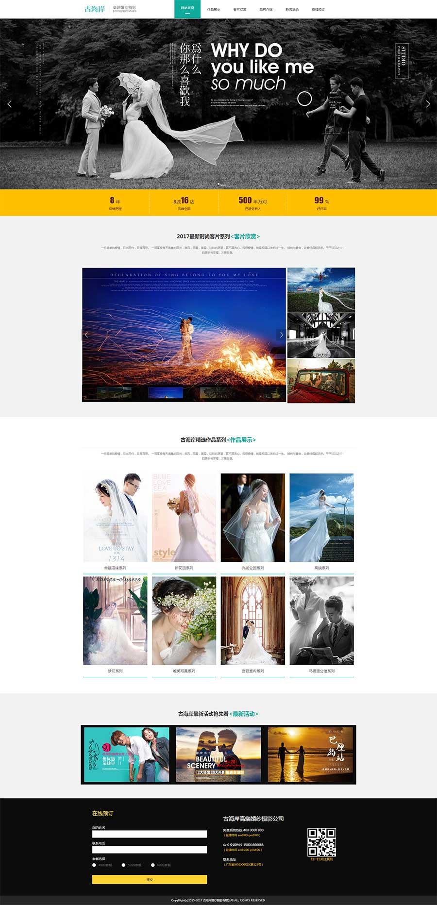 html5高端大气响应式婚纱摄影公司网站模板