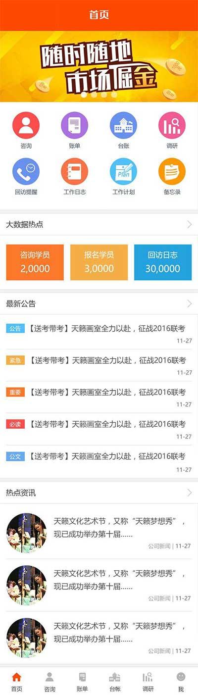 在线学习掘金分账平台app首页模板