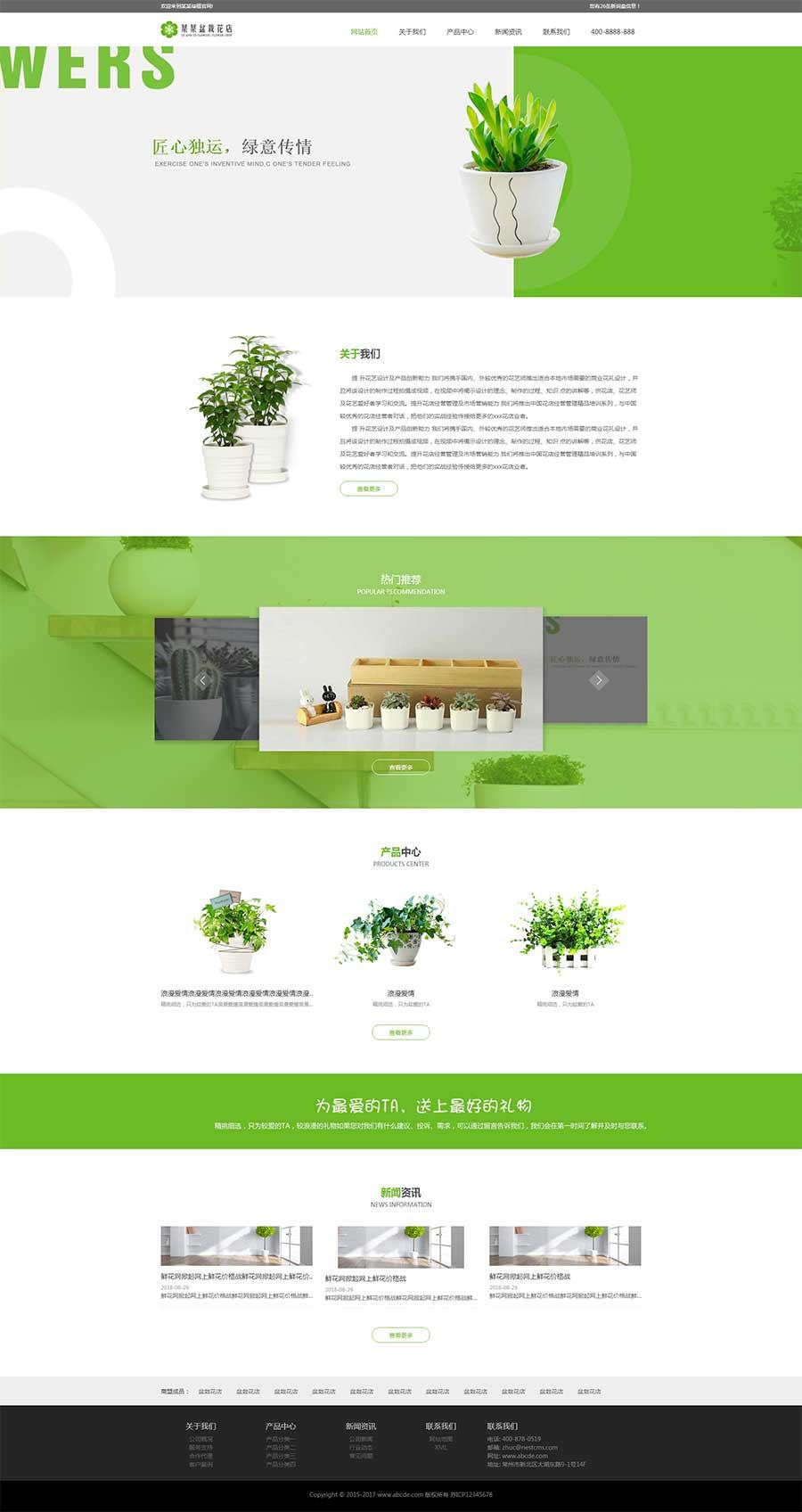绿色风格Bootstrap响应式盆栽花店网站模板