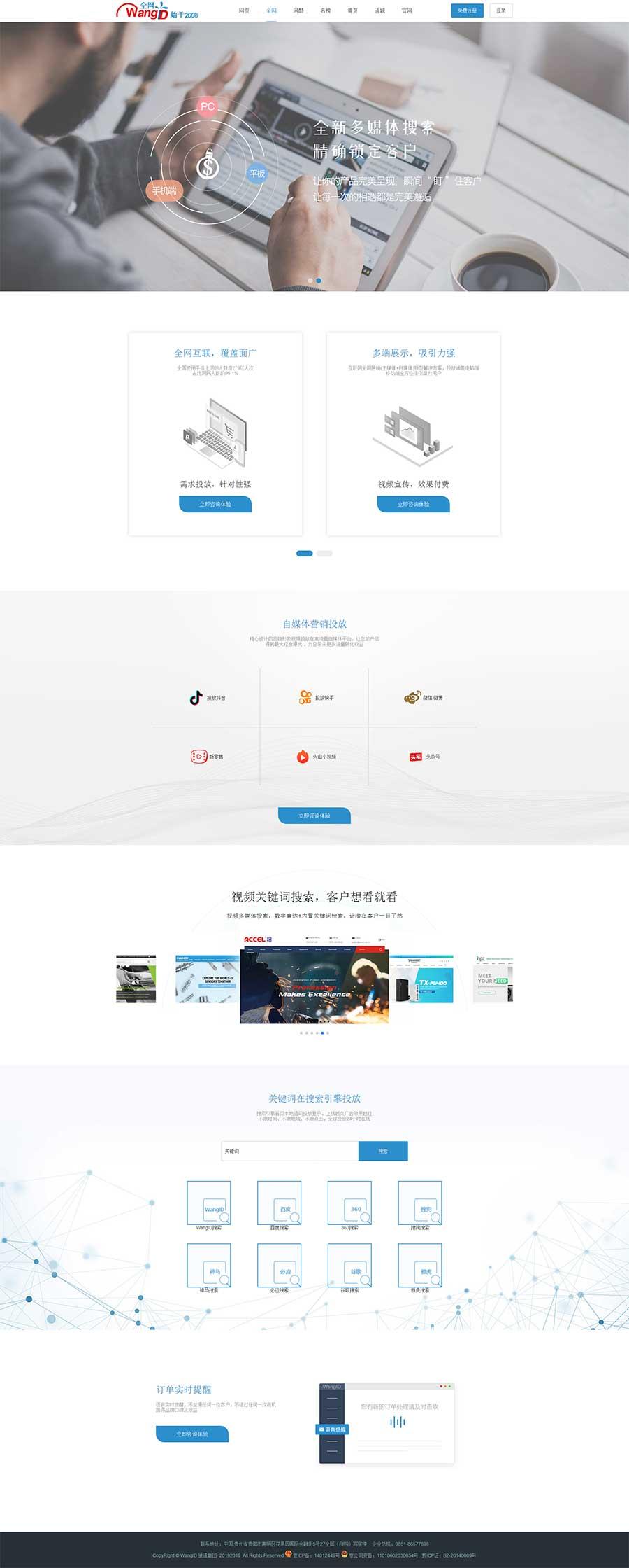 蓝色风格自媒体网络营销推广活动专题页面模板