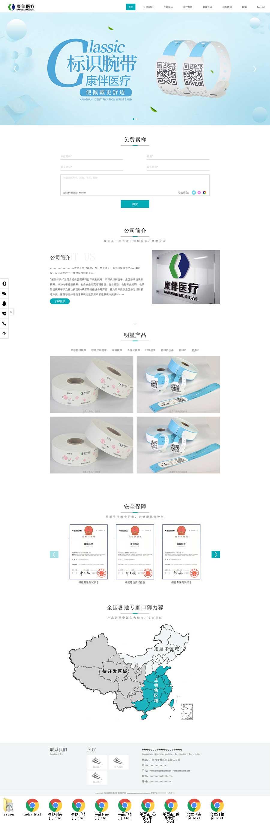 蓝色宽屏大气html5响应式医疗科技公司官网模板