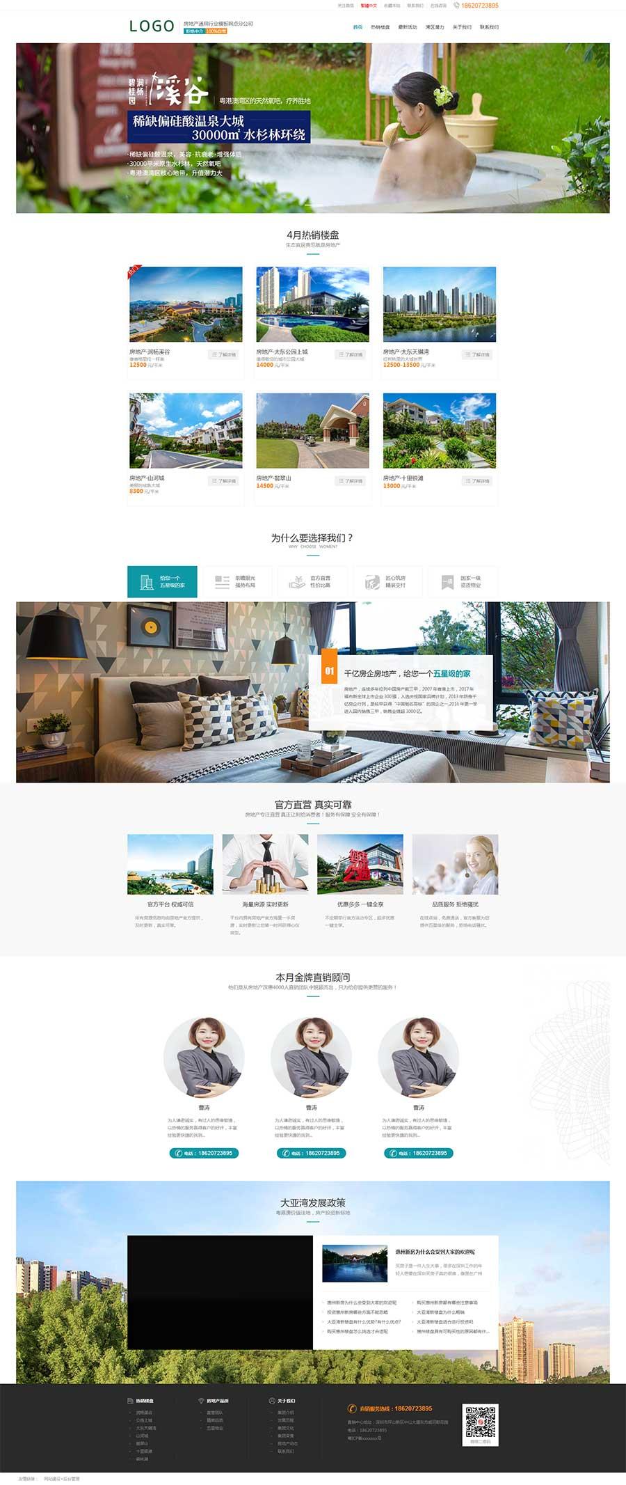 蓝色宽屏大气的房地产信息咨询公司网站模板