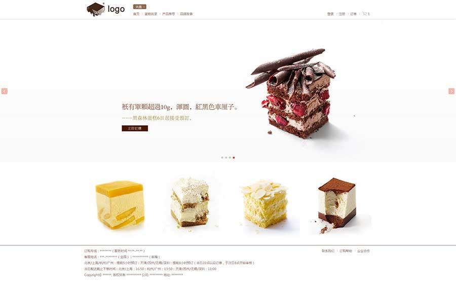 html5简约宽屏大气响应式蛋糕店官网首页模板