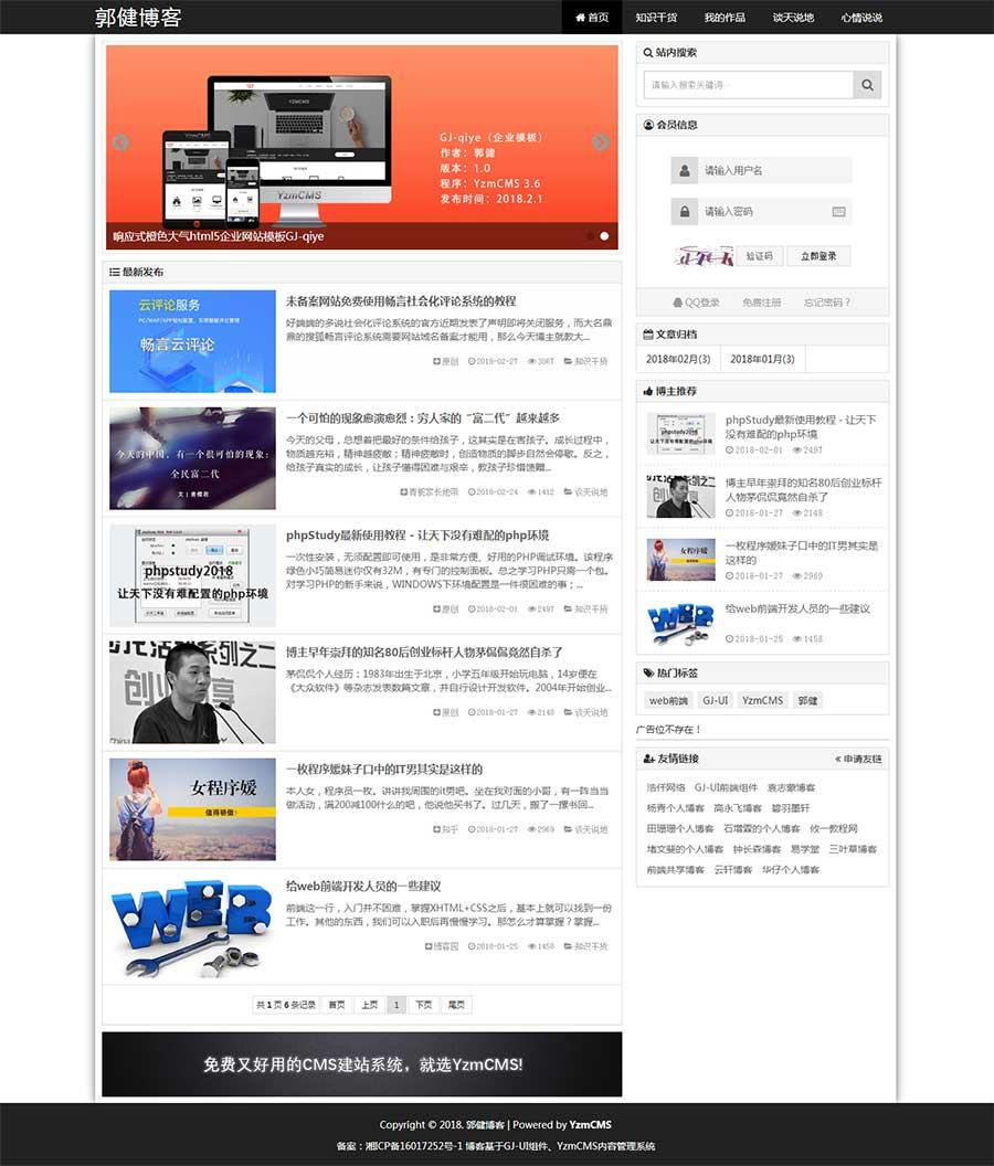 黑色响应式web前端开发者个人技术交流博客模板