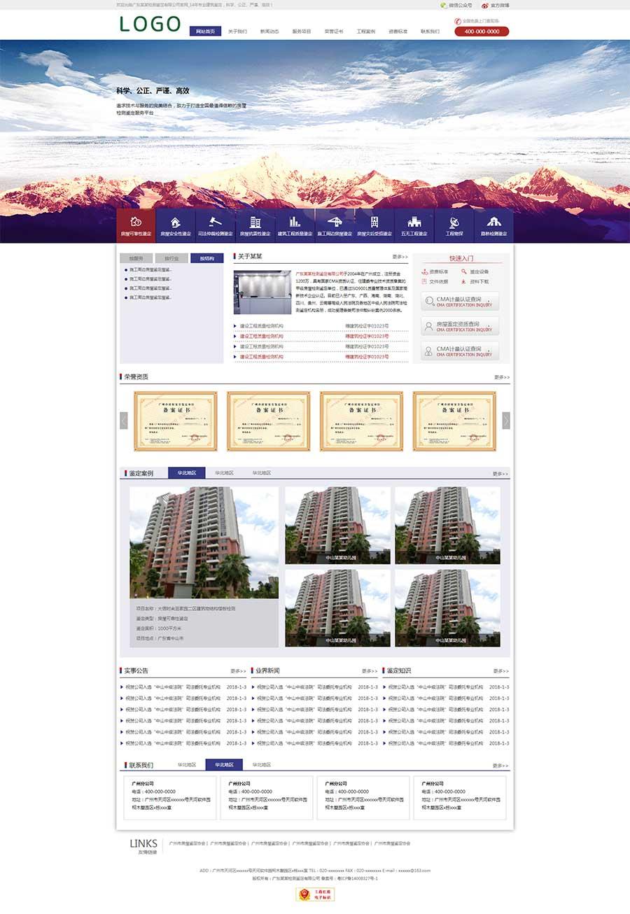 大气实用的房屋建筑工程检测鉴定公司网站模板