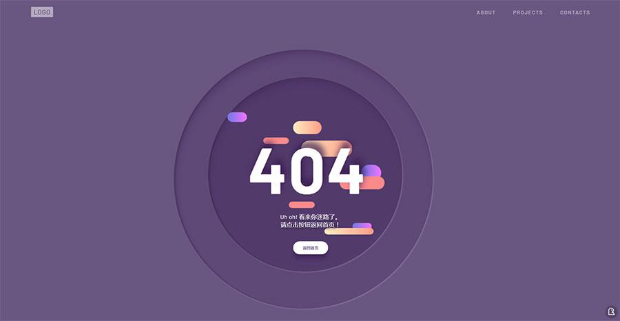 全屏响应式创意视差动画效果404页面模板