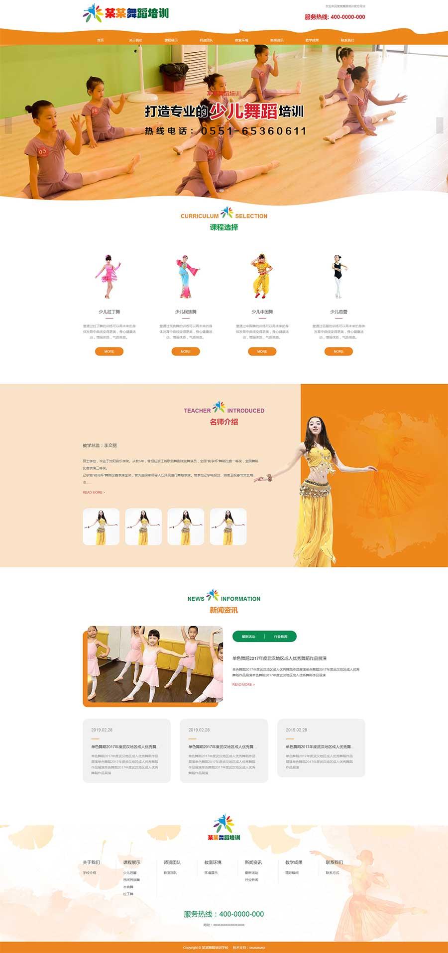 橙色宽屏大气响应式少儿舞蹈培训学校网站模板