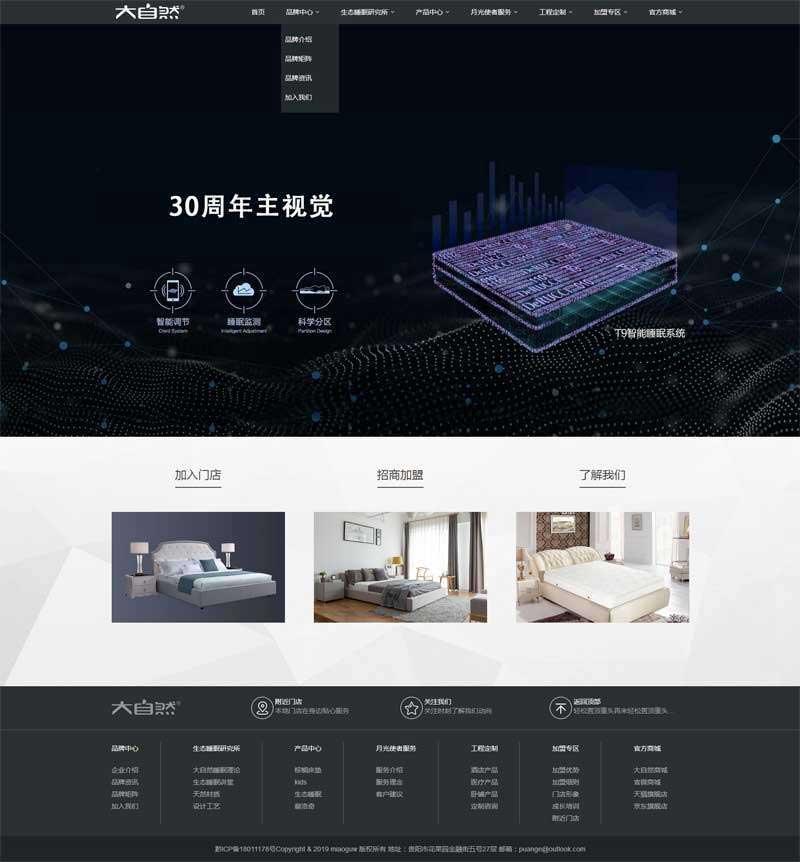 宽屏大气的家居生活床垫生产销售公司网站模板