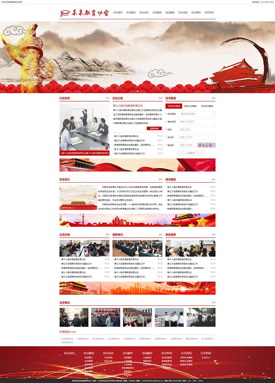 红色风格地区教育协会网站模板