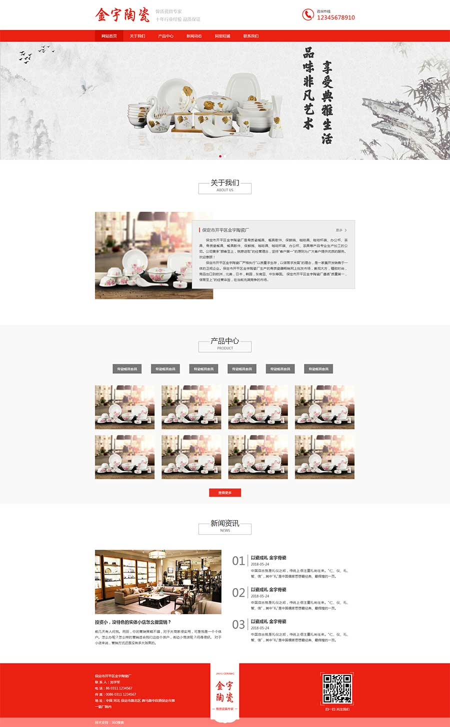 大气红色风格瓷具陶瓷公司网站模板