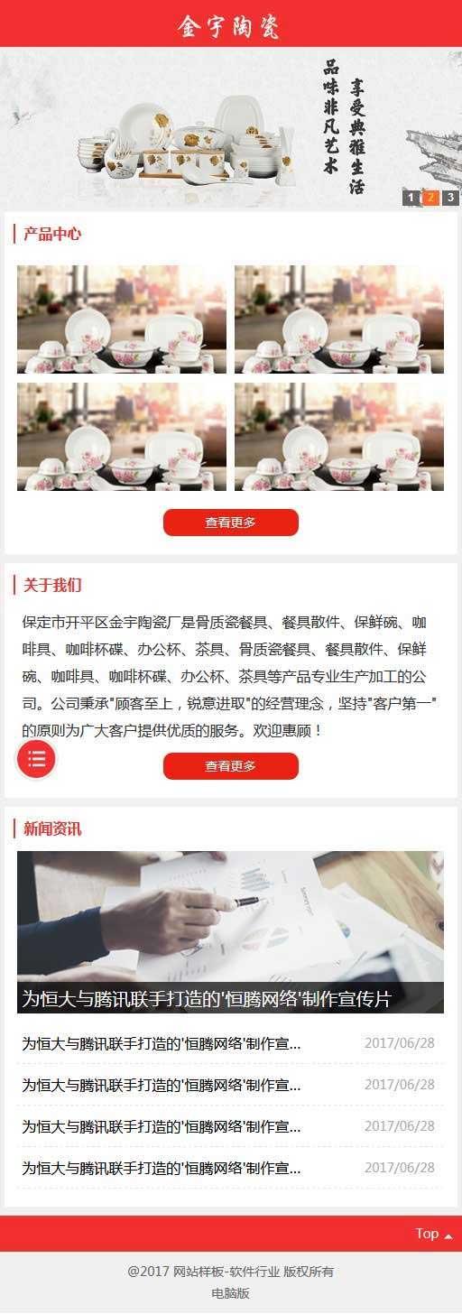 红色的陶瓷餐具公司手机网站模板