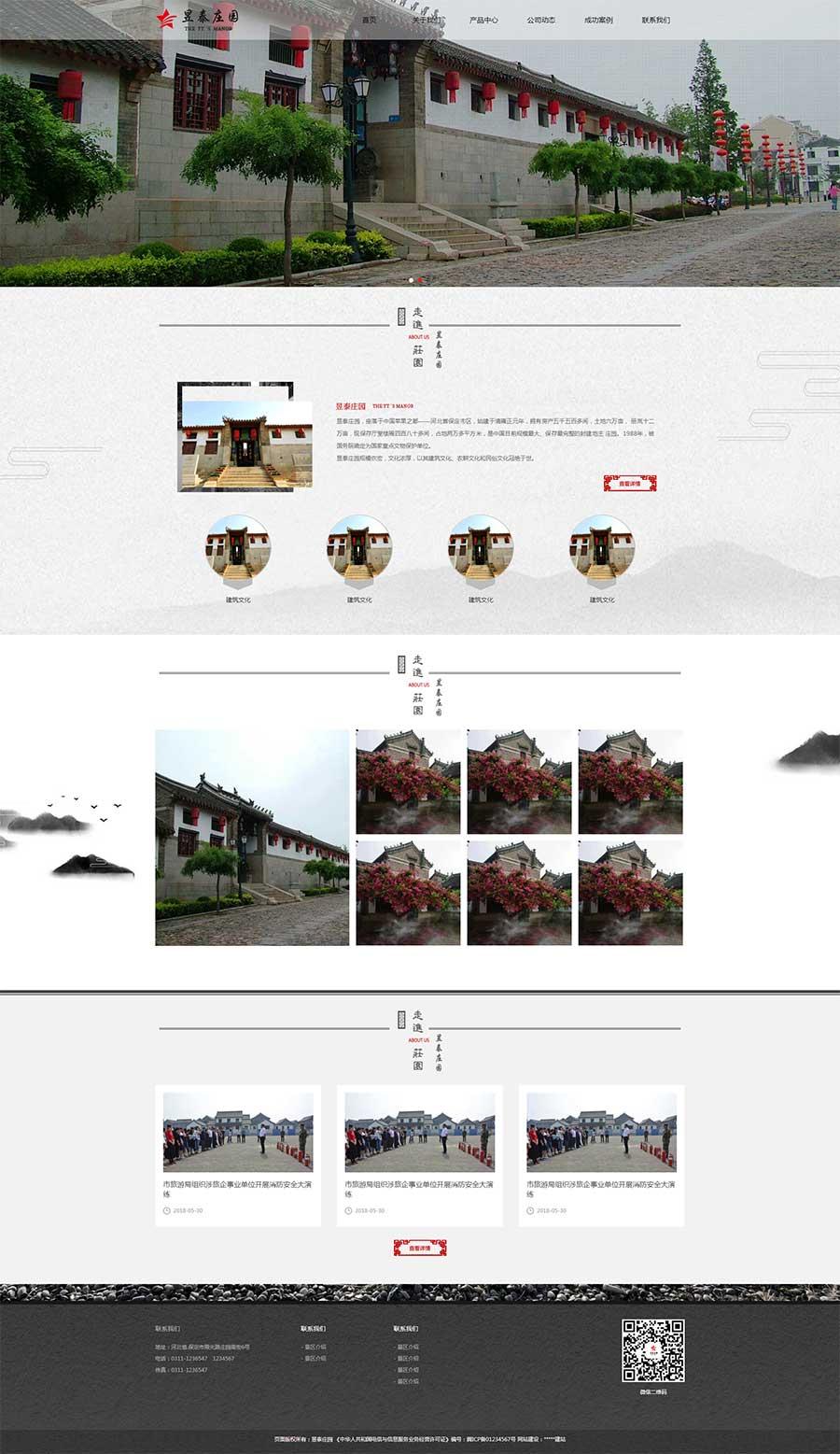 简洁大气中国风古典庄园网站模板